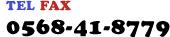 tel/fax:0568-41-8779
