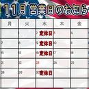 11月の営業日程です☆ イメージ