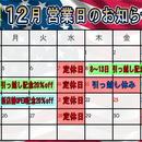 12月の営業日程☆ イメージ