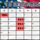 1月の営業日程です☆ イメージ