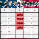 2月の営業日程です☆ イメージ