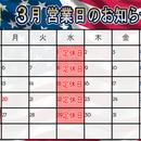 3月の営業日程☆ イメージ