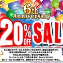 OPEN 6周年記念20%OFFセール開催です!! イメージ