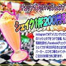 シェイク1杯200円引きキャンペーンスタート!! イメージ
