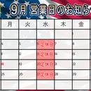 9月の営業日程です☆ イメージ