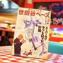世田谷ベース Vol.36に掲載されました☆ イメージ