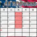 4月の営業日程 イメージ