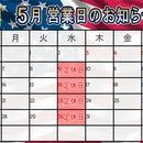5月の営業日程 イメージ