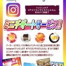 土日限定インスタ投稿でミニデザートサービス☆ イメージ