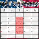 12月の営業日程 イメージ