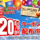 移転2周年記念20%OFFクーポン券配布中 イメージ