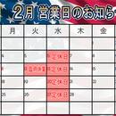 2月の営業日程 イメージ