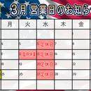 3月の営業日程 イメージ
