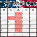 7月の営業日程 イメージ