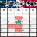8月の営業日程 イメージ