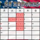 9月の営業日程 イメージ