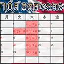 10月の営業日程 イメージ
