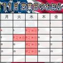 11月の営業日程 イメージ