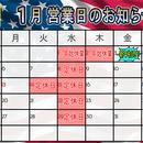 1月の営業日程 イメージ