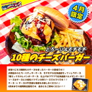 期間限定!!10種のチーズバーガー登場♪ イメージ